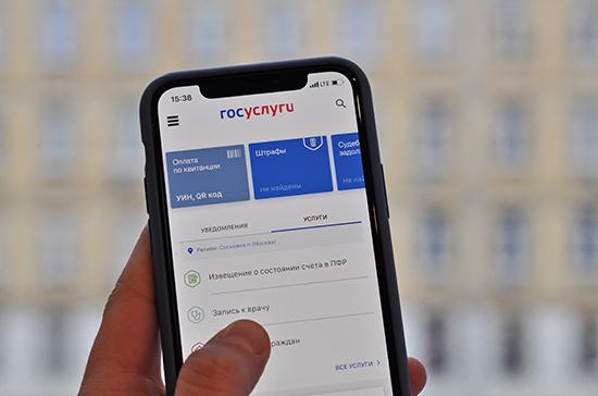 Портал Госуслуги на смартфоне