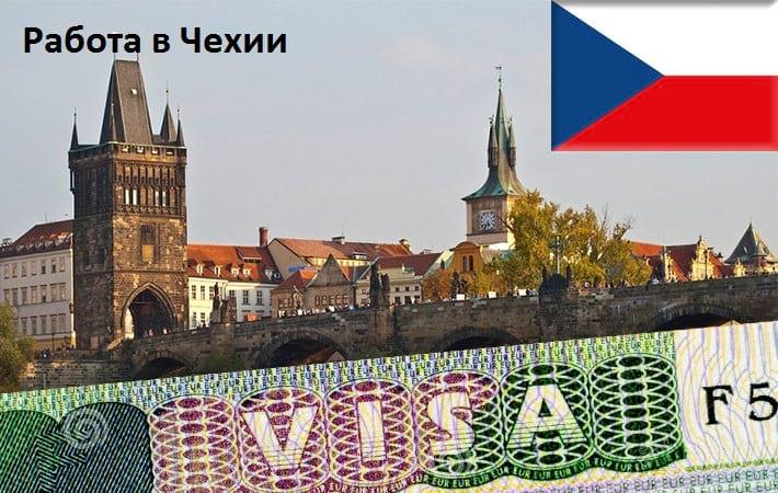 Работа в Чехии — вид на Карлов мост в Праге, виза и чешский флаг