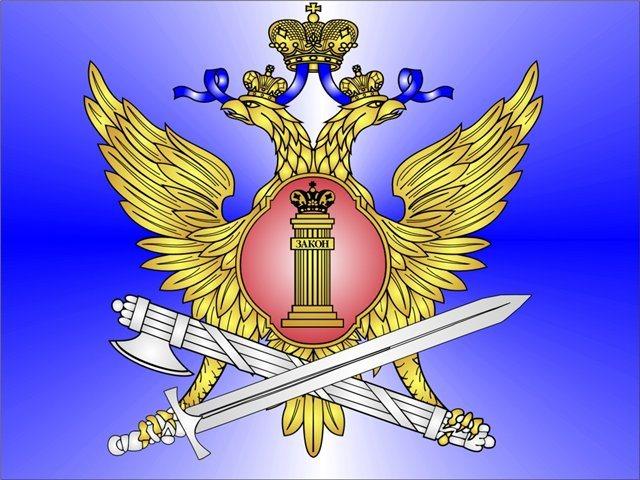 герб федеральной службы исполнения наказаний