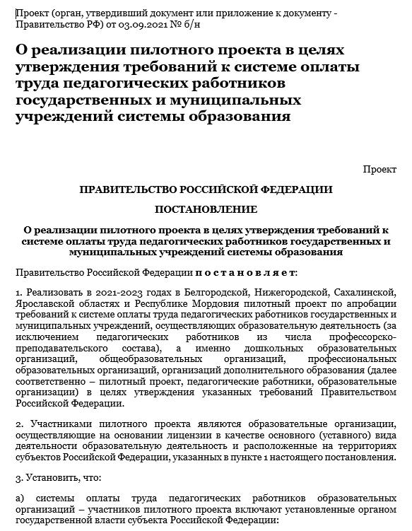 Проект постановления об изменении заработных плат бюджетников в отдельных регионах РФ