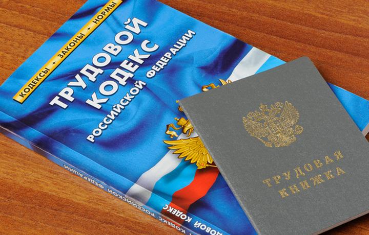 Трудовой кодекс РФ и трудовая книга