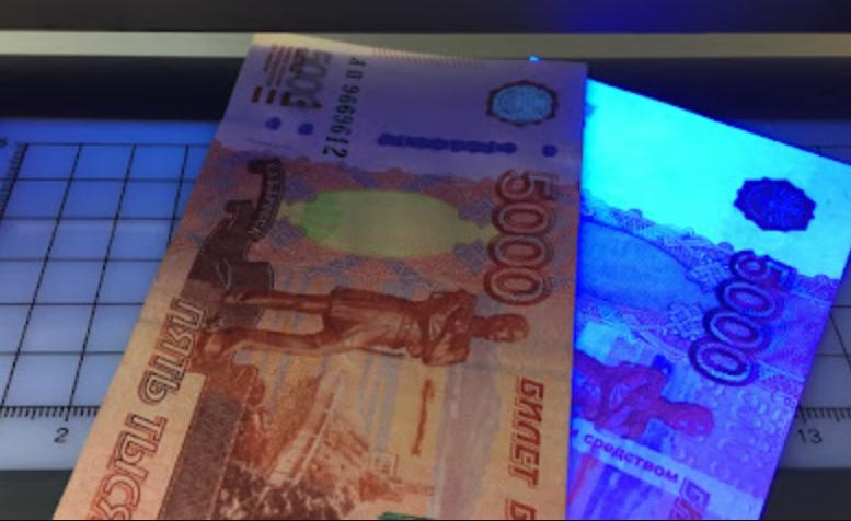 5-тысячные рублевые купюры под УФ-лучами