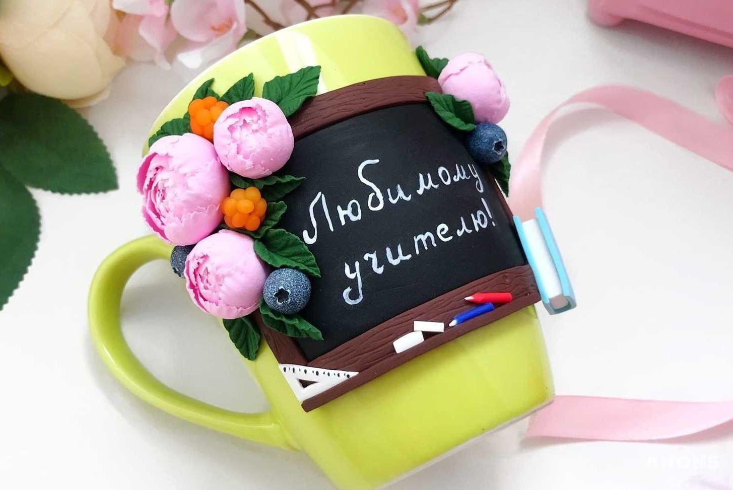 Чашка с керамическим лепным декором ко Дню учителя