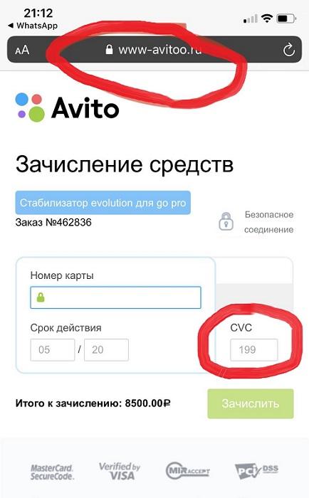 Пополнение счета на Avito