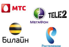 Логотипы мобильных операторов России