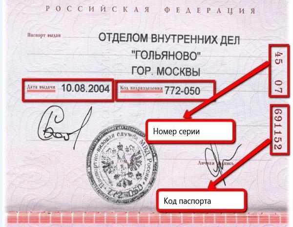 Номер и код паспорта