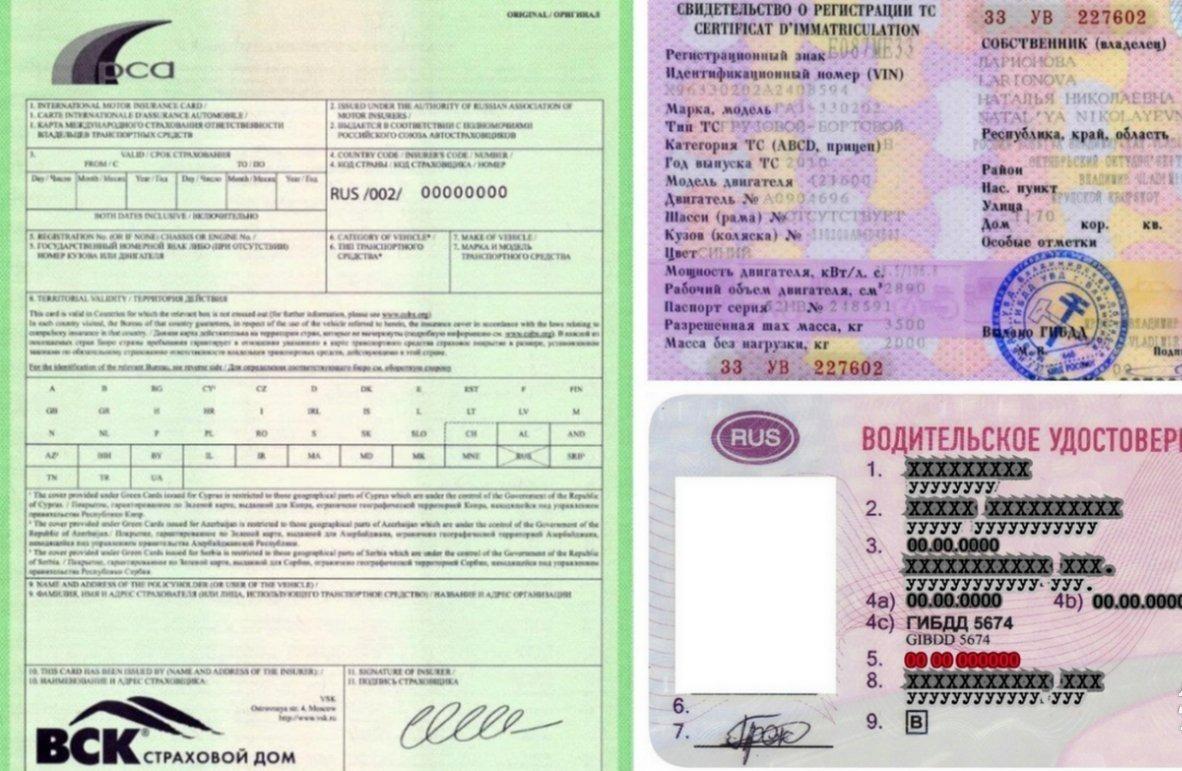 Документы на автомобиль для пересечения российско-белорусской границы