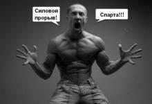 Минин Денис фитнес