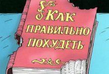 Как правильно похудеть обгрызанная книга