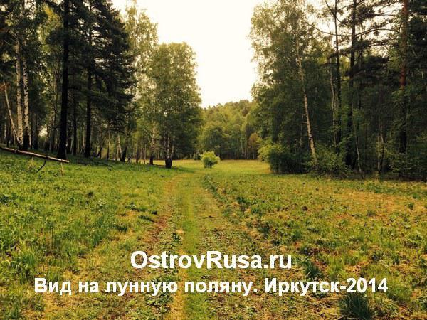Лунная поляна Иркутск 2014