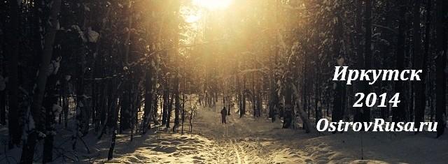 Зима Иркутск