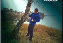 Руслан Дудник. Подзаряжайтесь от природы