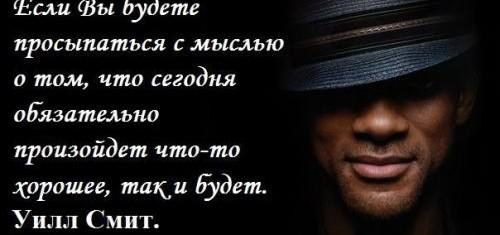 Уилл Смит Цитата