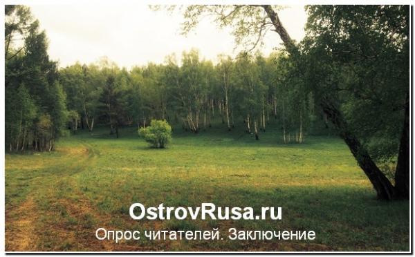 иркутск лунная поляна