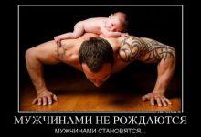 мужчинами не рождаются, мужчинами становятся