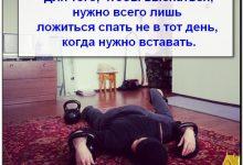отдых и усталость
